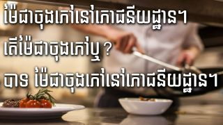 Mike Is A Cook Question Khmer