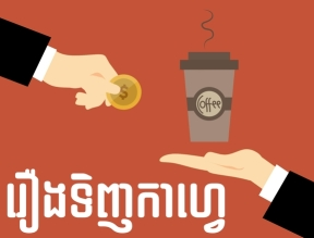 Buying Coffee Story Khmer small